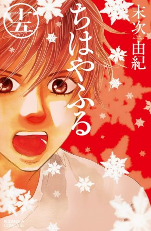 Chihayafuru # 15