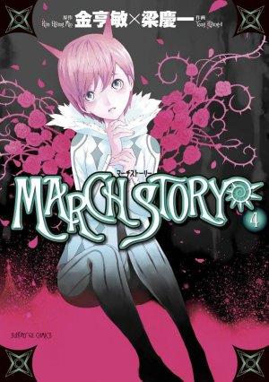 couverture, jaquette March Story 4  (Shogakukan)