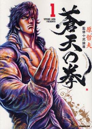 Ken, Fist of the Blue Sky édition simple