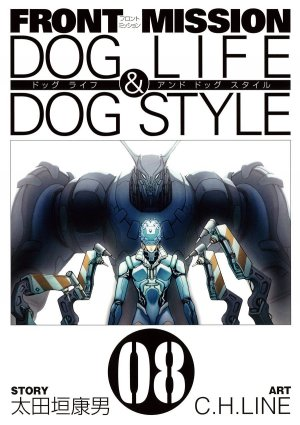 couverture, jaquette Front Mission Dog Life and Dog Style 8  (Square enix) Manga