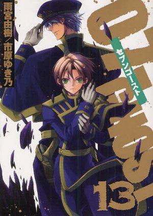 couverture, jaquette 07 Ghost 13  (Ichijinsha) Manga