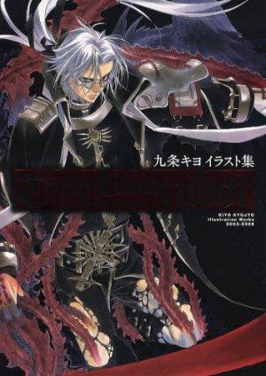 Trinity Blood Rubor édition Kadokawa Shoten