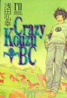 I'll Crazy Kôzu Basketball Club - One Shot édition SIMPLE