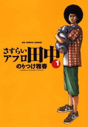 Afro Tanaka Serie 04 - Sasurai Afro Tanaka édition Japonaise