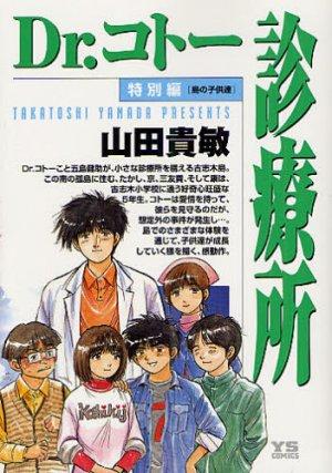 Dr Koto Shinryoujo Bangai-hen - Shima no Kodomotachi édition simple