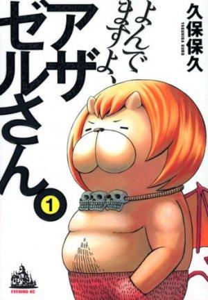 Yondemasu yo, Azazeru-san. édition simple