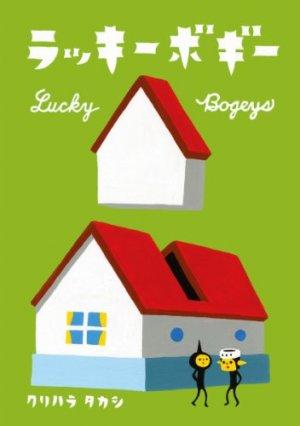 Lucky Bogey édition Japonaise