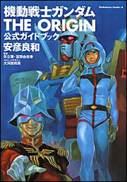 Mobile Suit Gundam - The Origin édition Japonaise