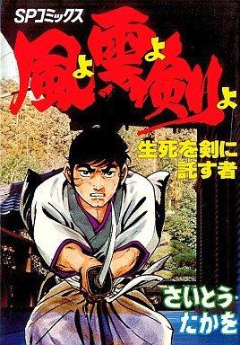 Kaze yo Kumo yo Ken yo édition 1ère Edition