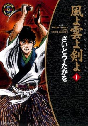 Kaze yo Kumo yo Ken yo édition 2ème Edition