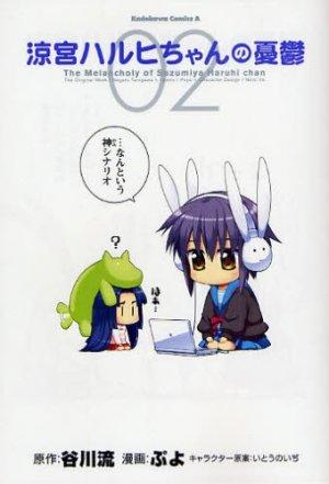 couverture, jaquette Suzumiya Haruhi-chan no Yuuutsu 2  (Kadokawa)