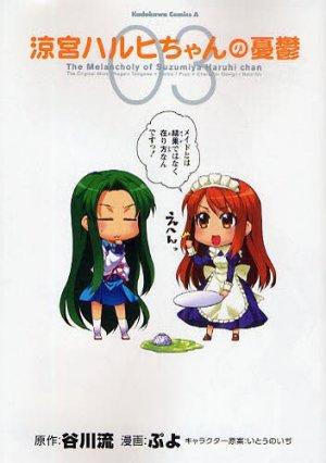 couverture, jaquette Suzumiya Haruhi-chan no Yuuutsu 3  (Kadokawa)