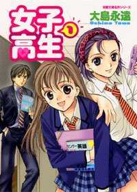 High School Girls édition Bunko