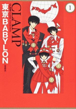 Tôkyô Babylon édition Deluxe