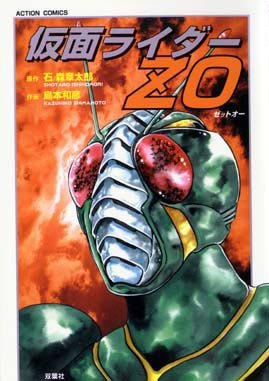Kamen Rider Zo édition Futabasha Edition