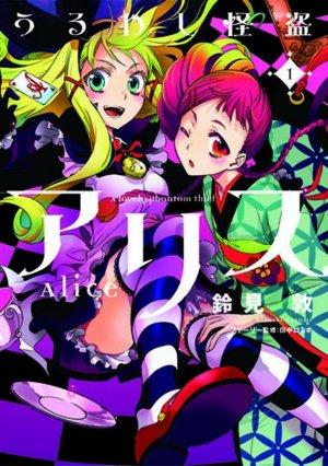 Uruwashi Kaitô Alice édition simple