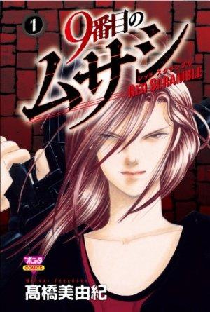 9 Banme no Musashi - Red Scramble édition Japonaise