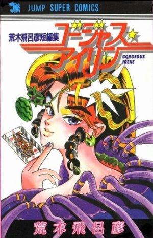 Gorgeous Irene édition Japonaise
