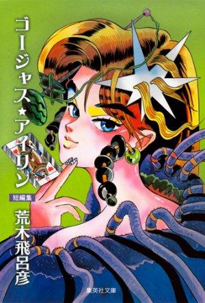Gorgeous Irene édition Bunko