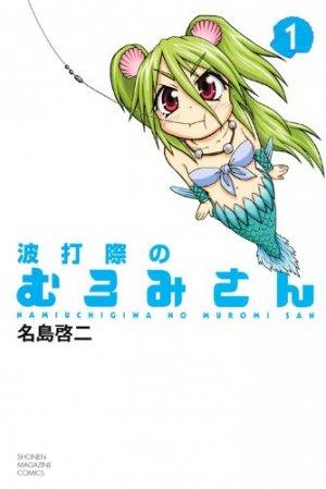 Namiuchigiwa no Muromi-san édition Japonaise