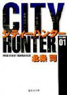 City Hunter édition Bunko