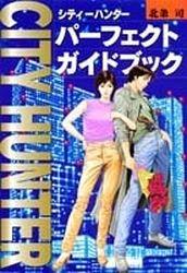 couverture, jaquette City Hunter - Guidebook   (Shueisha)