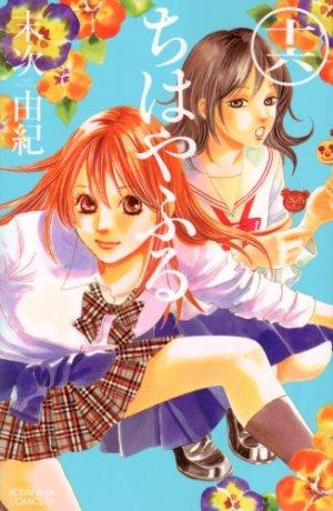 Chihayafuru # 16