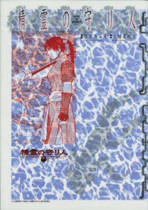 Seirei no Moribito édition Nouvelle Edition
