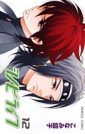 couverture, jaquette Shinobi Life 12  (Akita shoten)