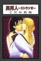 Etranger édition Japonaise 1ère Edition