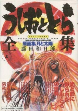 couverture, jaquette Ushio to Tora Complete Works 1  (Shogakukan)