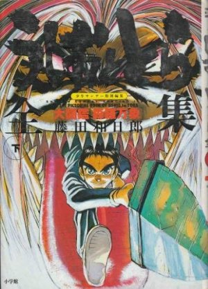 couverture, jaquette Ushio to Tora Complete Works 2  (Shogakukan)