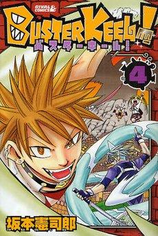 couverture, jaquette Buster Keel ! 4  (Kodansha)