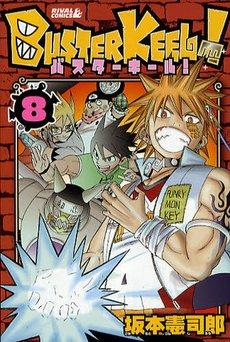 couverture, jaquette Buster Keel ! 8  (Kodansha)