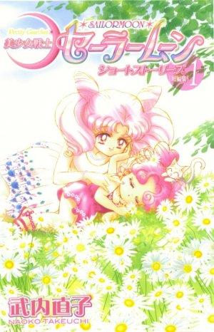 Pretty Guardian Sailor Moon - Short Stories édition simple