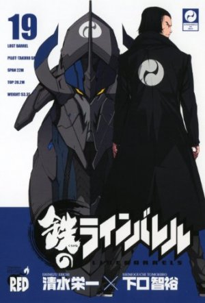 couverture, jaquette Kurogane no Linebarrels 19  (Akita shoten)