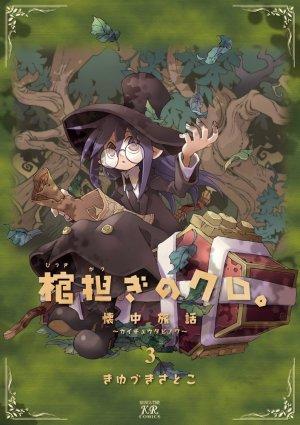 couverture, jaquette Le Voyage de Kuro 3  (Houbunsha)