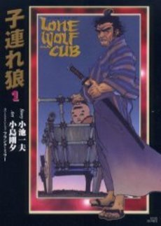 Lone Wolf & Cub édition Deluxe