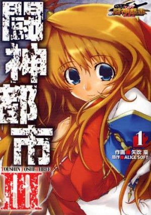Toushin Toshi III édition simple