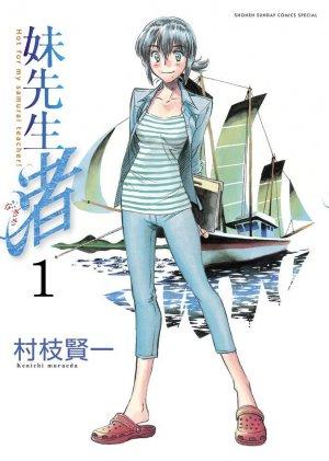 Imôto Sensei Nagisa édition Japonaise