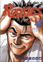 couverture, jaquette Rookies 4  (Tonkam)