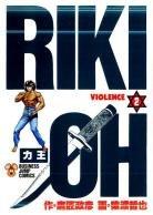 couverture, jaquette Riki-Oh 2  (Jump Comics Selection) Manga