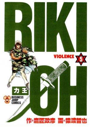 couverture, jaquette Riki-Oh 5  (Jump Comics Selection)