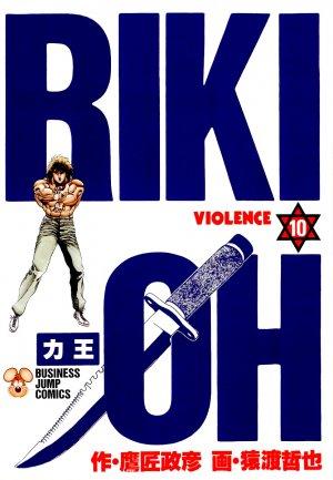 couverture, jaquette Riki-Oh 10  (Jump Comics Selection)