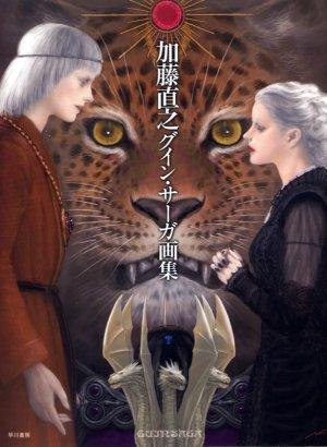 Katô Naoyuki Guin saga gashû édition simple