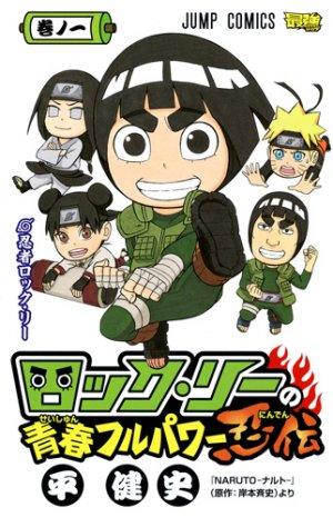 Rock Lee - Les péripéties d'un ninja en herbe édition simple