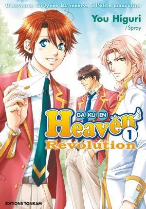 Gakuen Heaven Revolution T.1