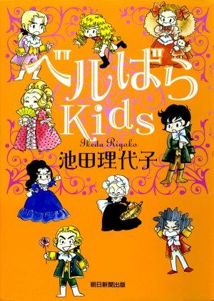 La Rose de Versailles Kids édition simple
