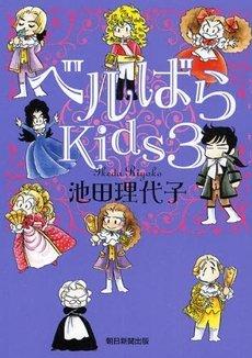 couverture, jaquette La Rose de Versailles Kids 3  (Asahi shimbun)