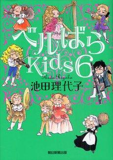 couverture, jaquette La Rose de Versailles Kids 6  (Asahi shimbun)